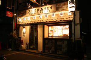 磯一山田店